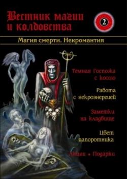 Магические журналы. 1016_large