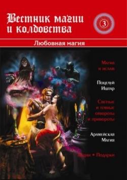 Магические журналы. 1017_large