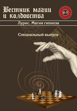 Магические журналы. 1019_large