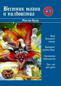 Магические журналы. 1020_large