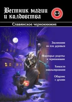 Магические журналы. 1021_large