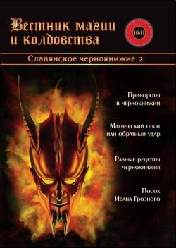 Магические журналы. 1022_large