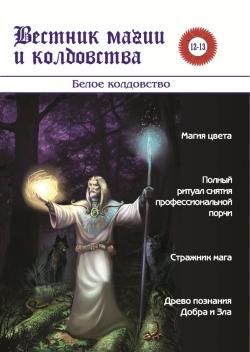 Магические журналы. 1023_large