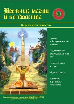 Магические журналы. 1024_large