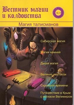 Магические журналы. 1026_large