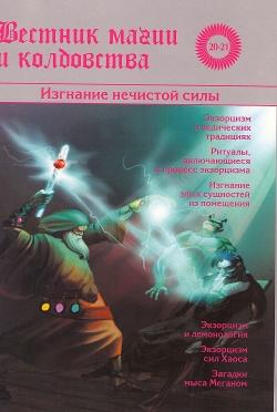 Магические журналы. 1027_large