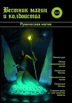 Магические журналы. 1028_large