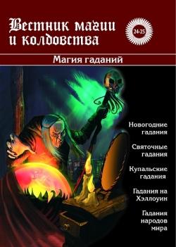 Магические журналы. 1029_large