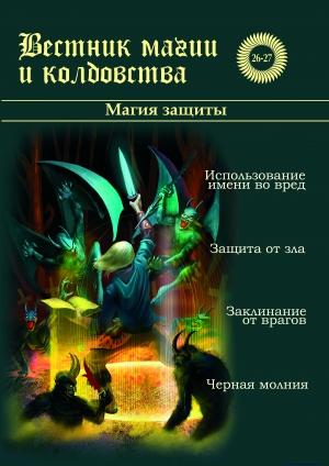Магические журналы. 1030_large