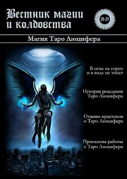 Магические журналы. 1031_large