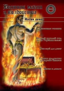 Магические журналы. 1032_large
