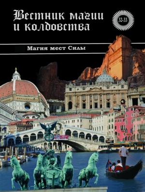 Магические журналы. 1033_large
