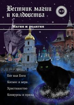 Магические журналы. 1034_large
