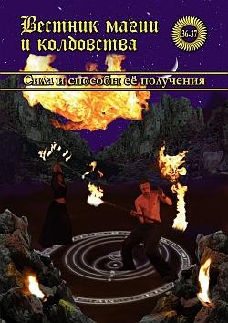 Магические журналы. 1035_large